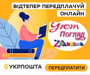 Передплата онлайн