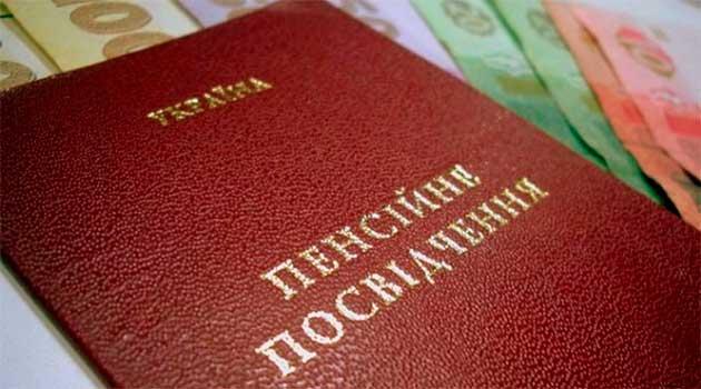 Пенсійні правила в Україні