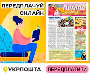 """Газета """"Погляд часу"""""""