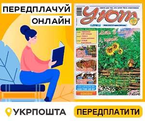 """Газета """"Уют"""""""
