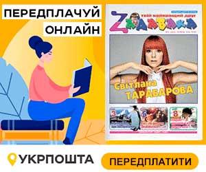 """Газета """"Задавака"""""""