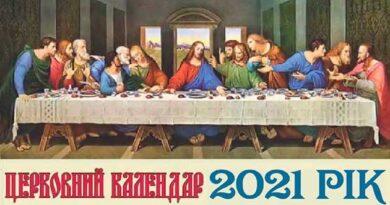 Церковний календар на 2021 рік