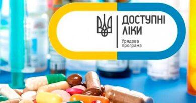Програма «Доступні ліки»