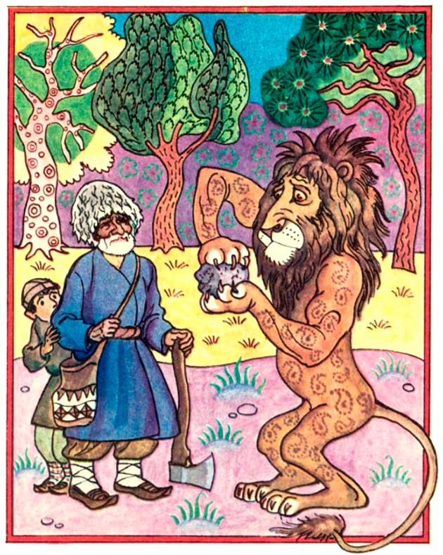 Дід і Лев казка