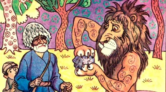 Казка про діда і лева